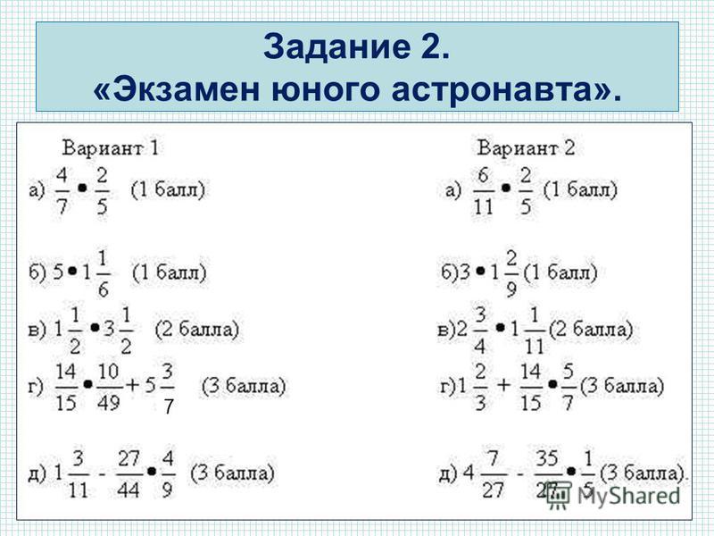 Задание 2. «Экзамен юного астронавта». 7