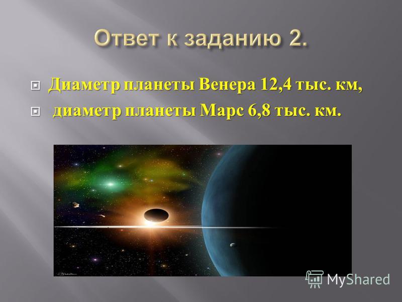 Диаметр планеты Венера 12,4 тыс. км, Диаметр планеты Венера 12,4 тыс. км, диаметр планеты Марс 6,8 тыс. км. диаметр планеты Марс 6,8 тыс. км.