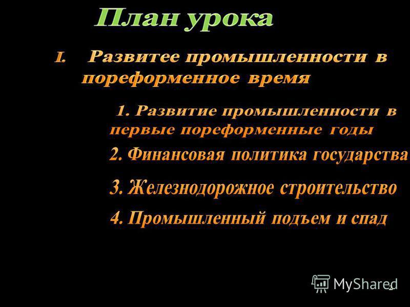 Чупров Л.А. МКОУ СОШ 3 с. Камень-Рыболов Ханкайского района Приморского края 1