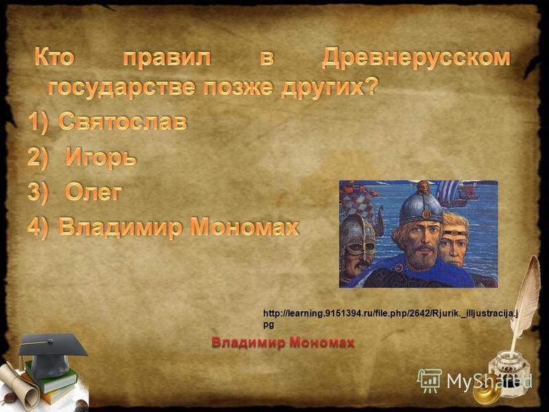 http://learning.9151394.ru/file.php/2642/Rjurik._illjustracija.j pg