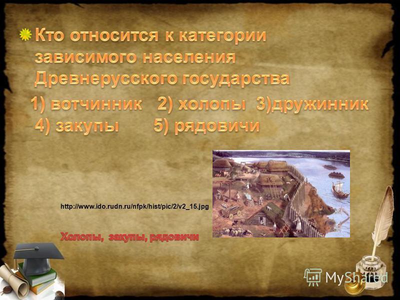 http://www.ido.rudn.ru/nfpk/hist/pic/2/v2_15.jpg