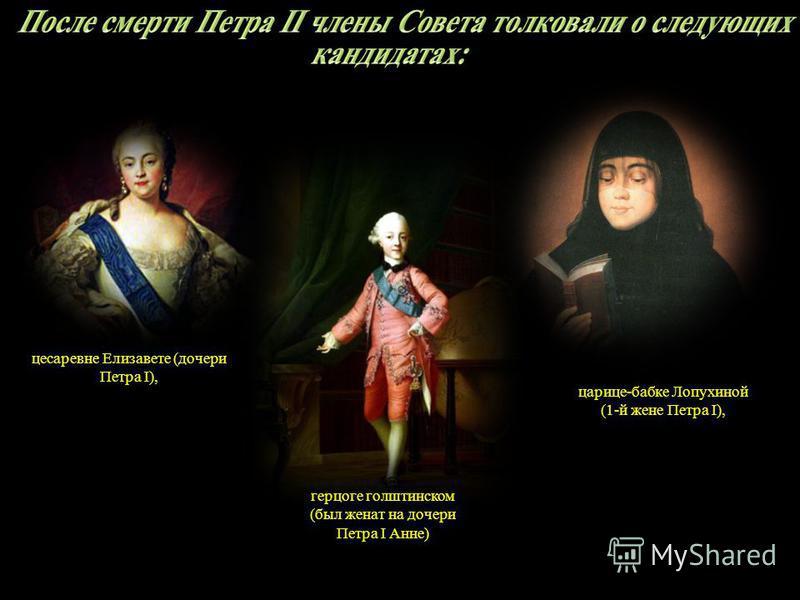 цесаревне Елизавете (дочери Петра I), герцоге голштинском (был женат на дочери Петра I Анне) царице-бабке Лопухиной (1-й жене Петра I),