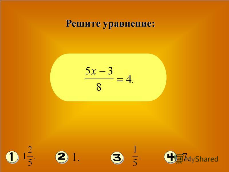 Представьте данное выражение в виде многочлена: (х + 3)(х - 4) х - х - 12. 2 х + 7 х -12. 2 х - 12. 2 х + х -12. 2