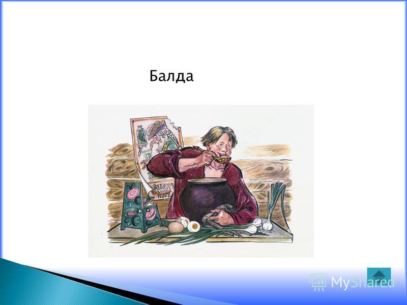Балда
