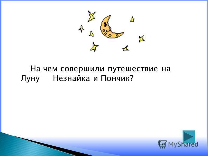 На чем совершили путешествие на Луну Незнайка и Пончик?