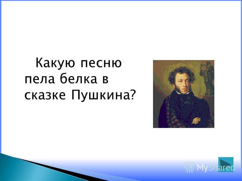 Какую песню пела белка в сказке Пушкина?