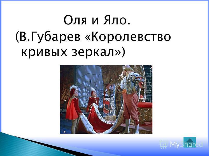 Оля и Яло. (В.Губарев «Королевство кривых зеркал»)