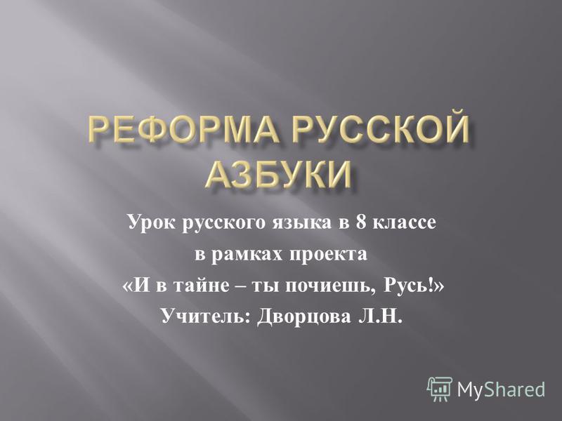 Урок русского языка в 8 классе в рамках проекта « И в тайне – ты почиешь, Русь !» Учитель : Дворцова Л. Н.