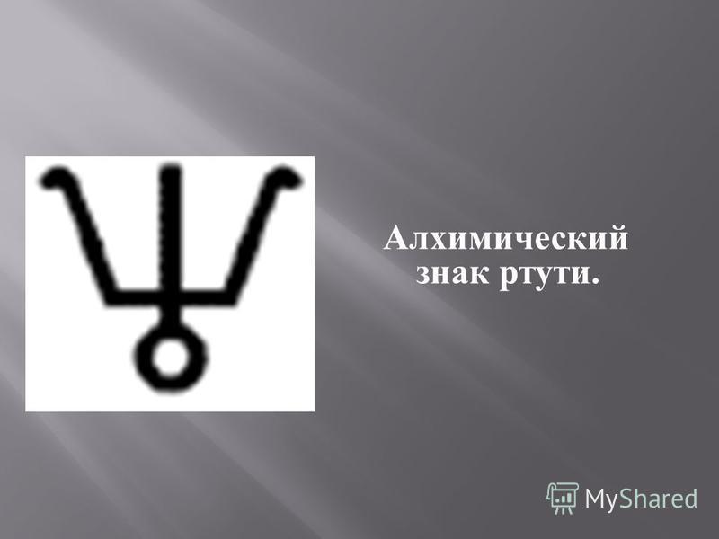 Алхимический знак ртути.