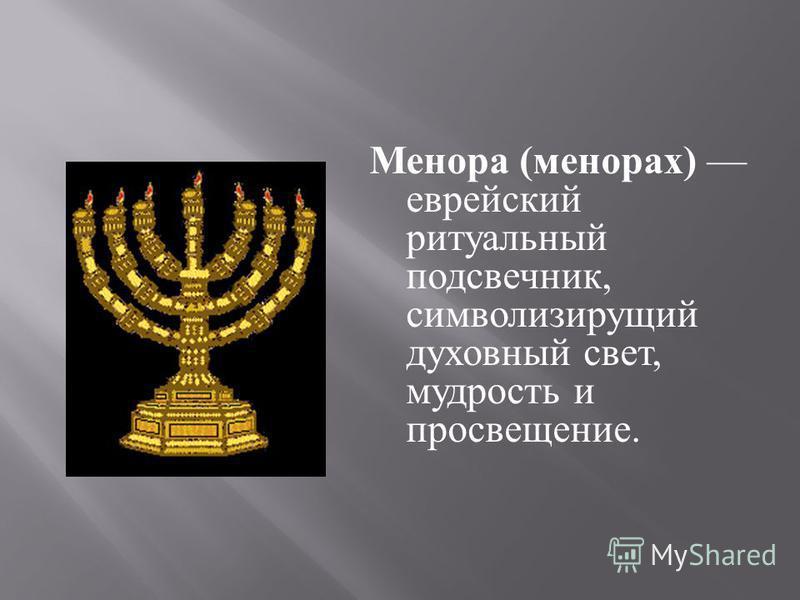 Менора ( минорах ) еврейский ритуальный подсвечник, символизирующий духовный свет, мудрость и просвещение.