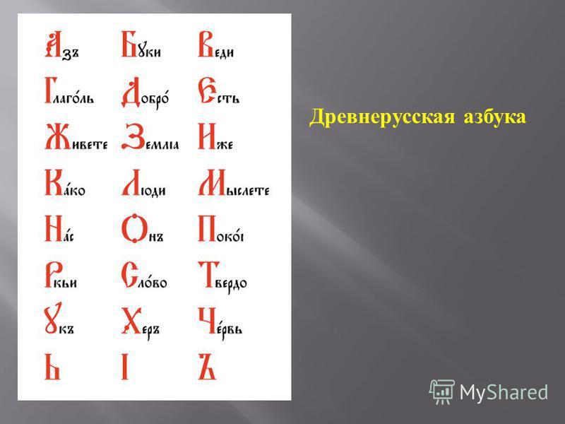 Древнерусская азбука