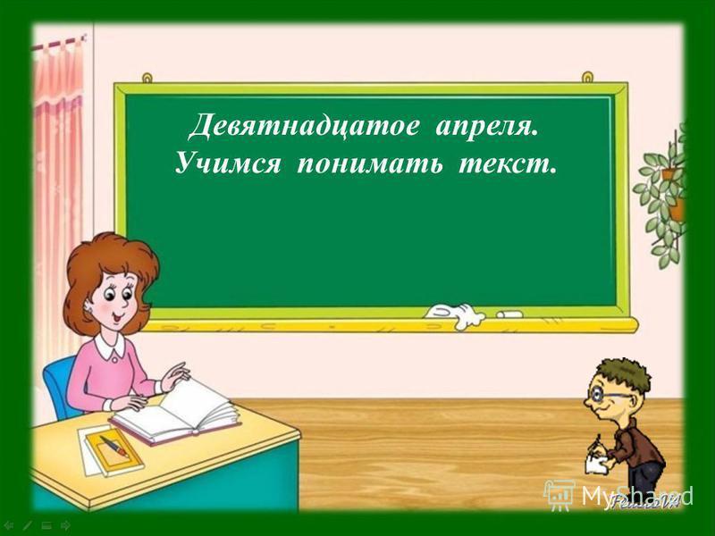 Девятнадцатое апреля. Учимся понимать текст.