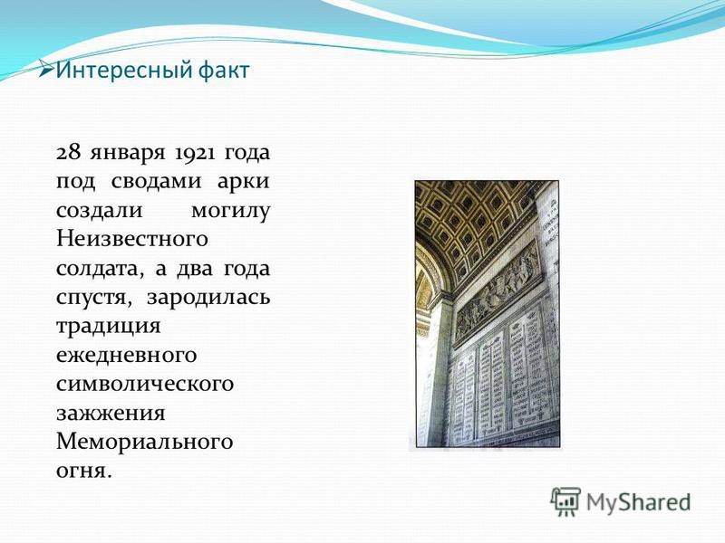 Триумфальная Арка Arc De Triomphe