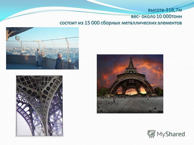 Эйфелева Башня La Tour Eiffel