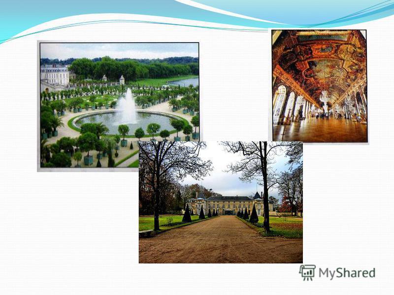 Версаль Versailles