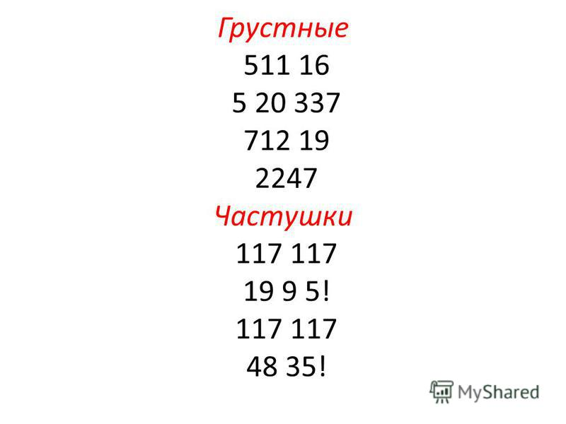 Грустные 511 16 5 20 337 712 19 2247 Частушки 117 117 19 9 5! 117 117 48 35!