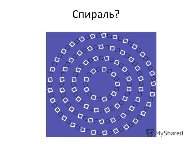 Спираль?