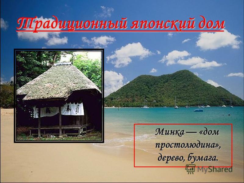 Традиционный японский дом Минка «дом простолюдина», дерево, бумага. Минка «дом простолюдина», дерево, бумага.