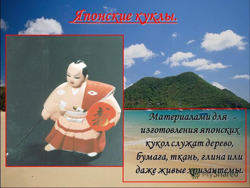 Японские куклы. Материалами для изготовления японских кукол служат дерево, бумага, ткань, глина или даже живые хризантемы.