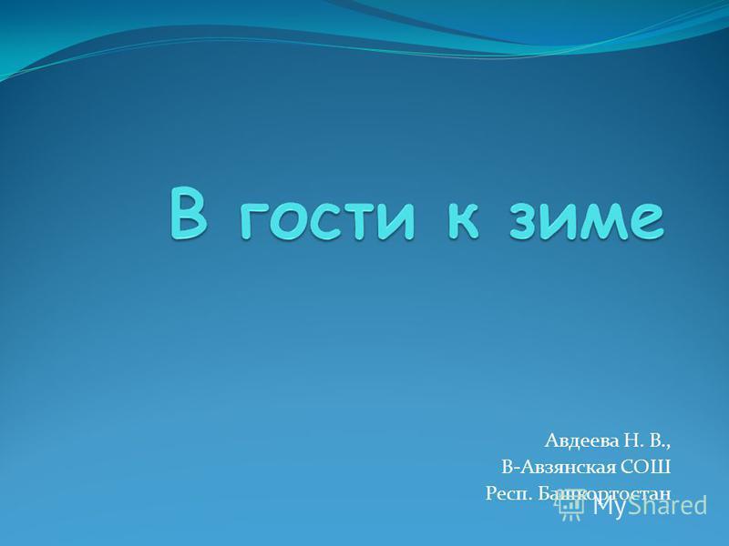 Авдеева Н. В., В-Авзянская СОШ Респ. Башкортостан