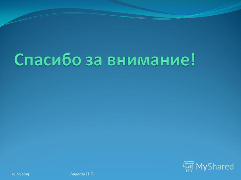19.03.2015Авдеева Н. В.