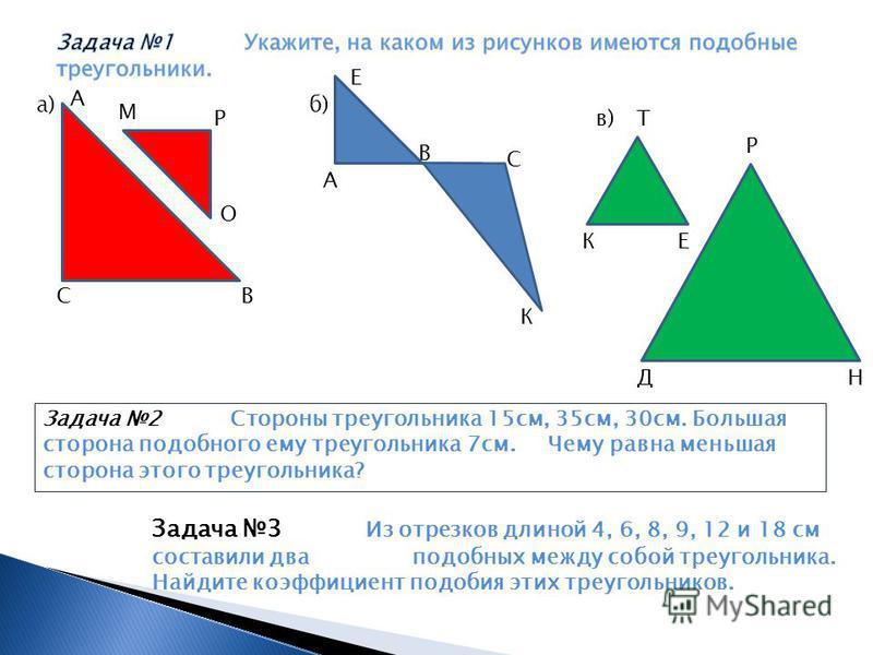 Цель урока: Обобщение по теме «Признаки подобия треугольников» Задачи урока: 1. Обобщить и систематизировать теоретические знания учащихся; 2. Совершенствовать навыки решения задач на применение признаков подобия треугольников; 3. Подготовка учащихся