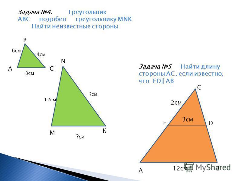 Задача 3 Из отрезков длиной 4, 6, 8, 9, 12 и 18 см составили два подобных между собой треугольника. Найдите коэффициент подобия этих треугольников. Задача 2 Стороны треугольника 15 см, 35 см, 30 см. Большая сторона подобного ему треугольника 7 см. Че