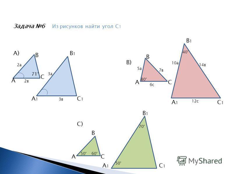 ? см Задача 4. Треугольник ABC подобен треугольнику MNK Найти неизвестные стороны А В С 3 см 6 см 4 см М К ?см N 12 см Задача 5 Найти длину стороны АС, если известно, что FD АВ С А 12 смВ 3 см 2 см FD