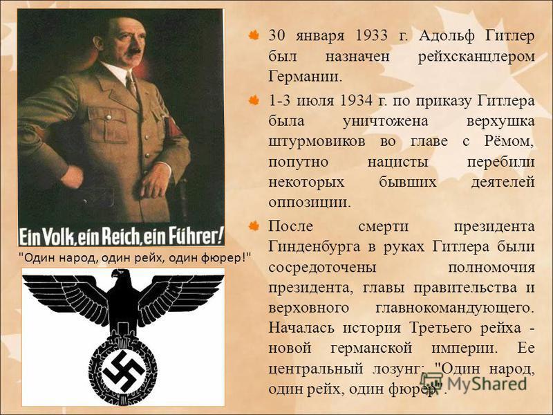 30 января 1933 г. Адольф Гитлер был назначен рейхсканцлером Германии. 1-3 июля 1934 г. по приказу Гитлера была уничтожена верхушка штурмовиков во главе с Рёмом, попутно нацисты перебили некоторых бывших деятелей оппозиции. После смерти президента Гин