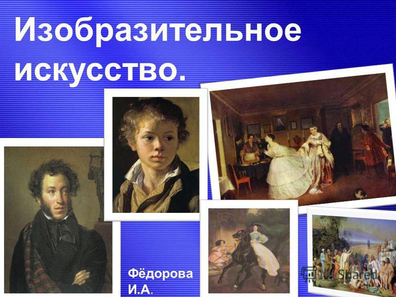 Изобразительное искусство. Фёдорова И.А.