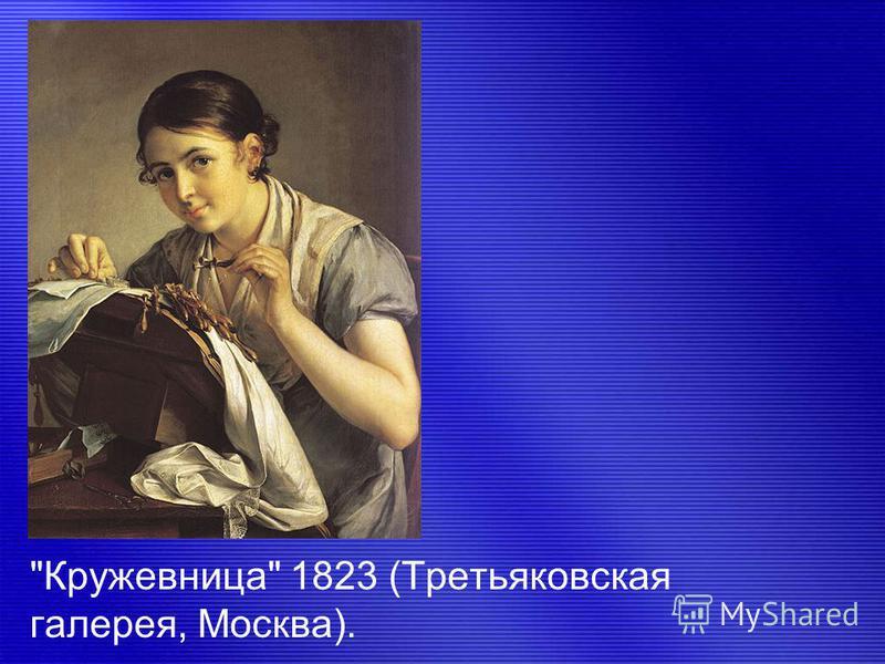 Кружевница 1823 (Третьяковская галерея, Москва).
