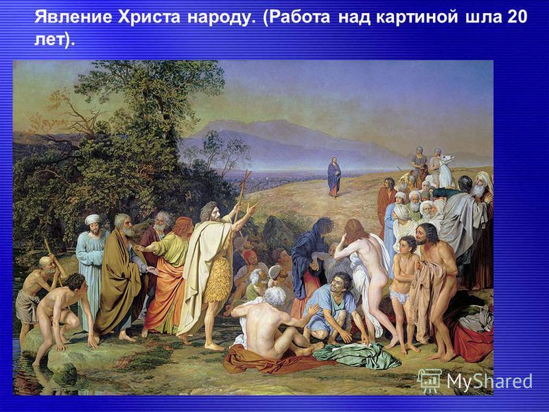 Явление Христа народу. (Работа над картиной шла 20 лет).
