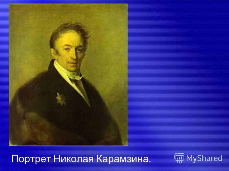 Портрет Николая Карамзина.