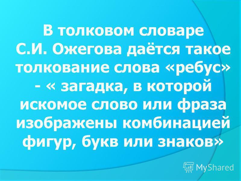 Автор –составитель учитель математики МОУ СОШ 19 г. Белово Овчинникова Татьяна Николаевна