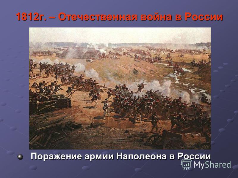 1812 г. – Отечественная война в России Поражение армии Наполеона в России Поражение армии Наполеона в России