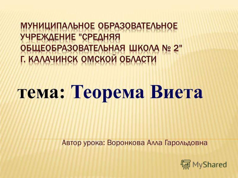 Автор урока: Воронкова Алла Гарольдовна тема: Теорема Виета