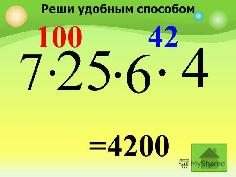 100 42 =4200 6 Реши удобным способом