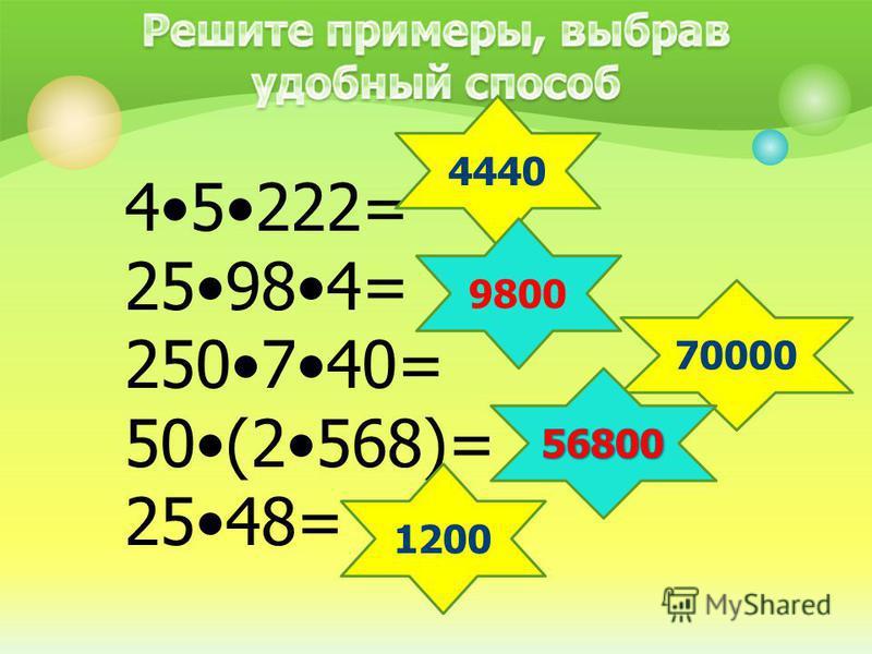 45222= 25984= 250740= 50(2568)= 2548= 4440 70000 9800 1200