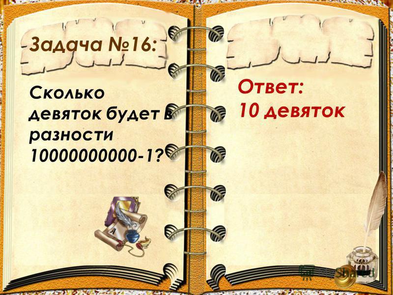 Задача 16: Ответ: 10 девяток Сколько девяток будет в разности 10000000000-1?