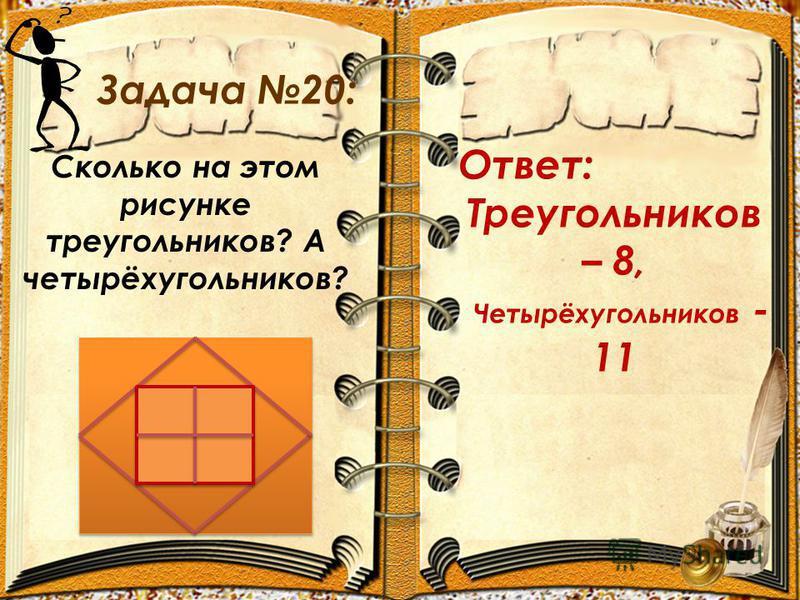 Задача 20: Ответ: Треугольников – 8, Четырёхугольников - 11 Сколько на этом рисунке треугольников? А четырёхугольников?