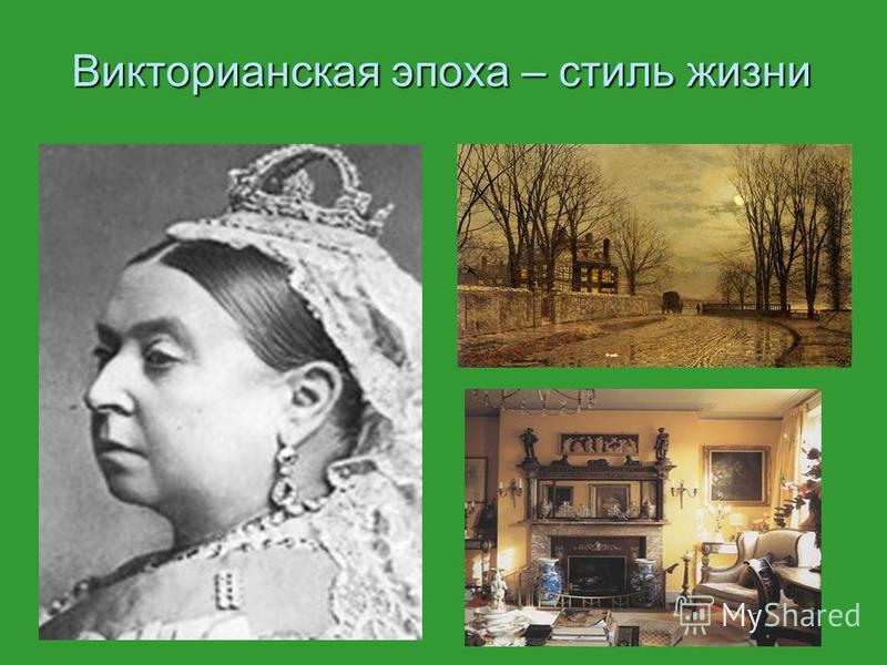 Викторианская эпоха – стиль жизни