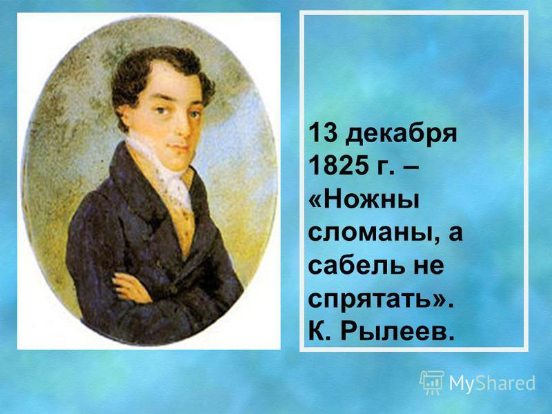 13 декабря 1825 г. – «Ножны сломаны, а сабель не спрятать». К. Рылеев.