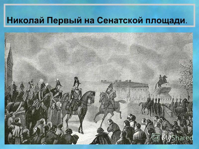 Николай Первый на Сенатской площади.