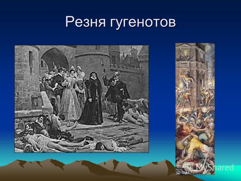 Резня гугенотов