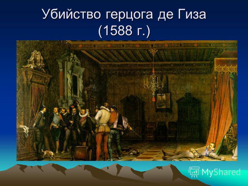 Убийство герцога де Гиза (1588 г.)