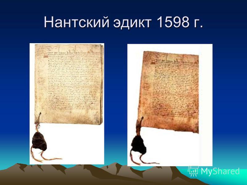Нантский эдикт 1598 г.