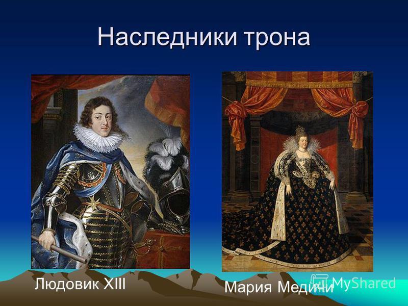 Наследники трона Людовик XIII Мария Медичи