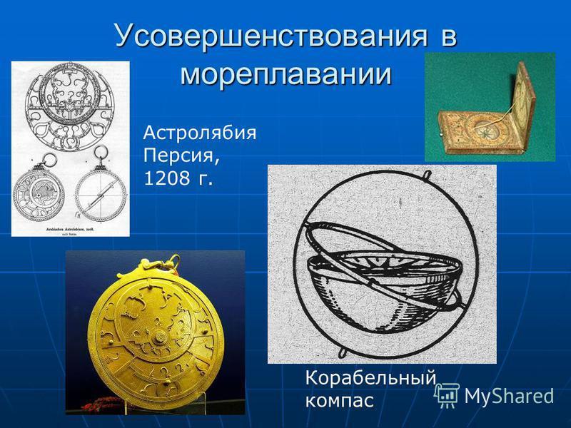 Усовершенствования в мореплавании Корабельный компас Астролябия Персия, 1208 г.
