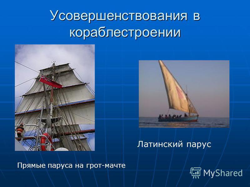 Усовершенствования в кораблестроении Прямые паруса на грот-мачте Латинский парус