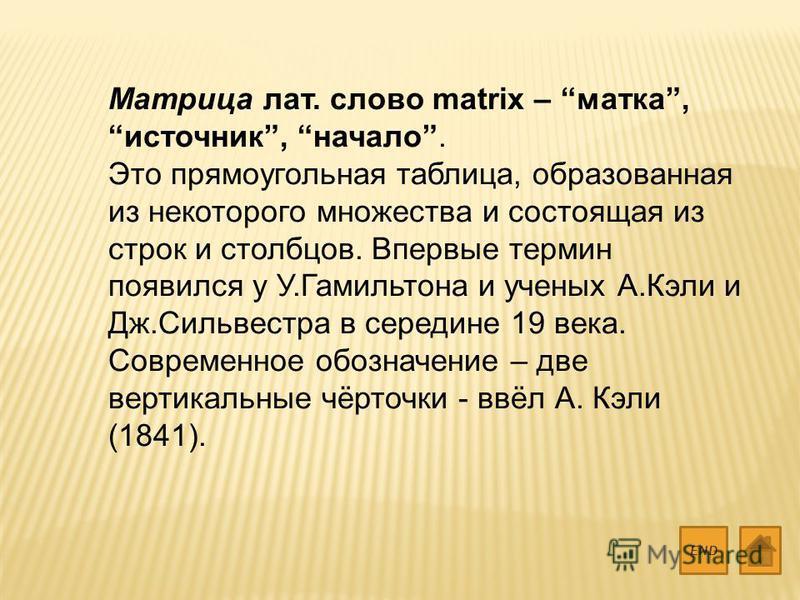 Матрица лат. слово matrix – матка, источник, начало. Это прямоугольная таблица, образованная из некоторого множества и состоящая из строк и столбцов. Впервые термин появился у У.Гамильтона и ученых А.Кэли и Дж.Сильвестра в середине 19 века. Современн